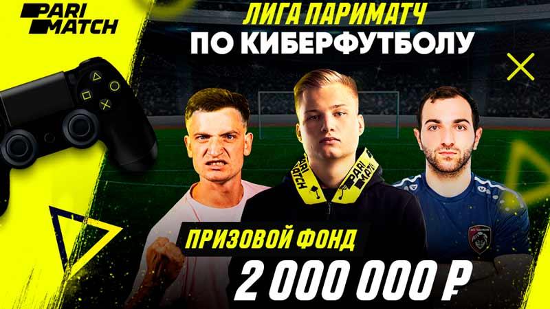 Российские спортсмены и звезды шоу-бизнеса сыграют в лиге Париматч по киберфутболу