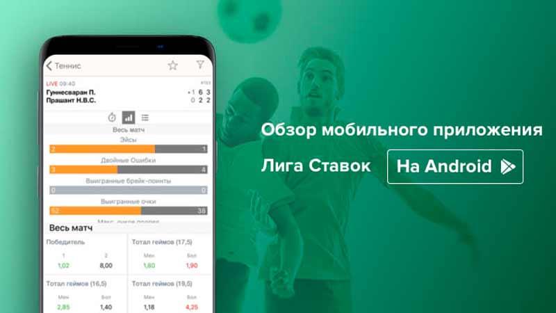 Лига Ставок приложение для Андроид