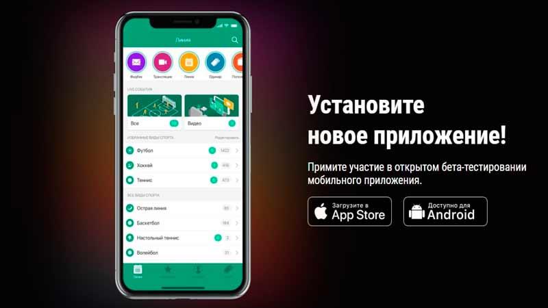 Лига Ставок скачать приложение на айфон