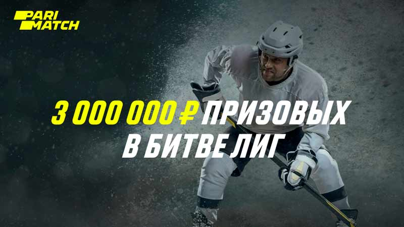 Париматч разыгрывает 3 миллиона рублей в битве лиг