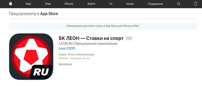 Леон приложение на айфон