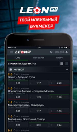 БК Леон скачать приложение на андроид