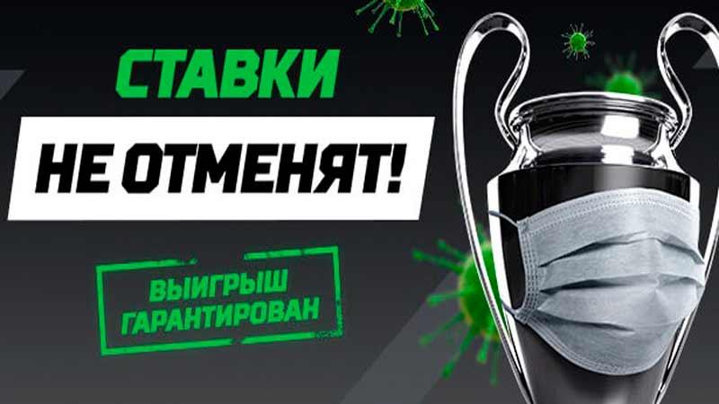 Леон не отменяет ставки и разыгрывает 250 000 рублей