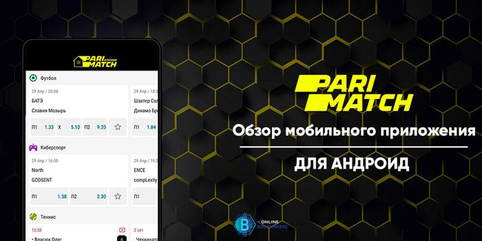 париматч скачать приложение на андроид