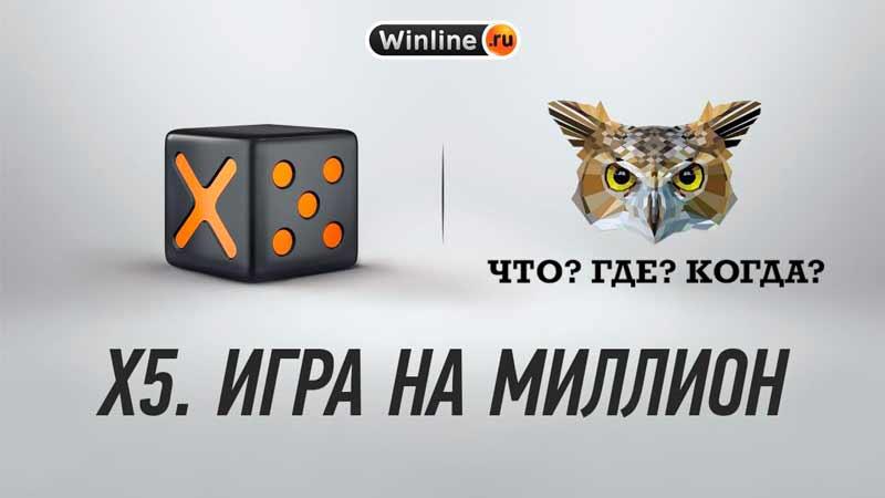 Winline объявила о сотрудничестве с «Что? Где? Когда?» в рамках акции Х5