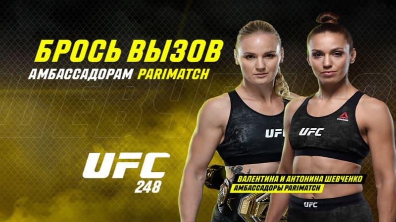 Parimatch проведет конкурс с прогнозами сестер Шевченко на UFC 248