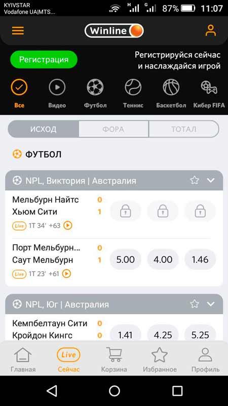 Winline ru скачать на андроид