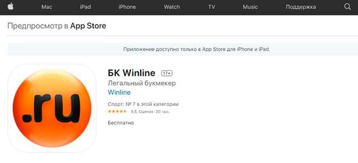 Winline скачать на айфон