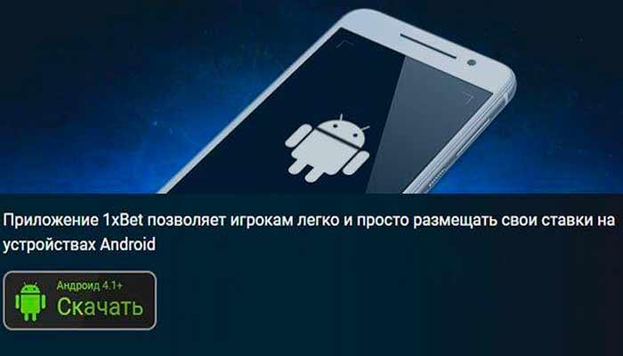 1xbet на android