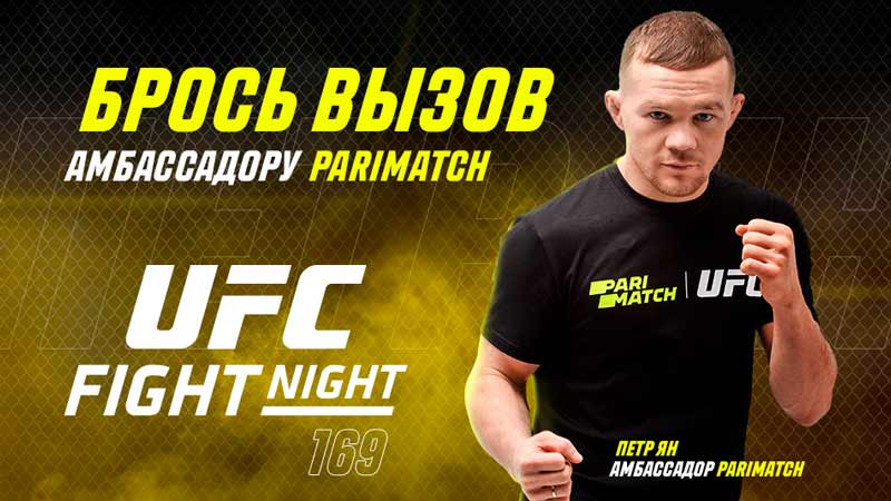 Париматч проведет конкурс прогнозов с Петром Яном на UFC 249
