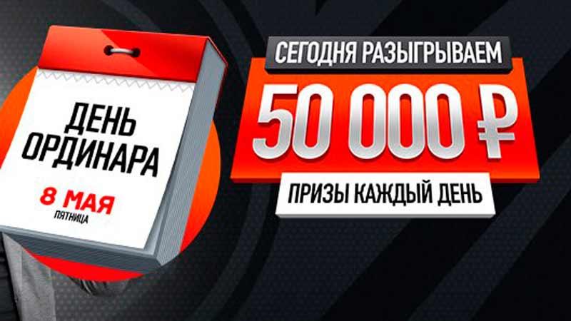 """БК Леон анонсировал акцию """"Пятница - день ординара"""""""