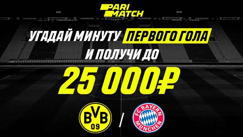 Parimatch подарит до 25 тысяч рублей за верный прогноз на матч Боруссия Д - Бавария