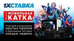 """1хСтавка презентовала конкурс """"Мобильная катка"""""""