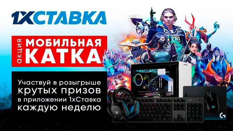 1хСтавка презентовала конкурс «Мобильная катка»