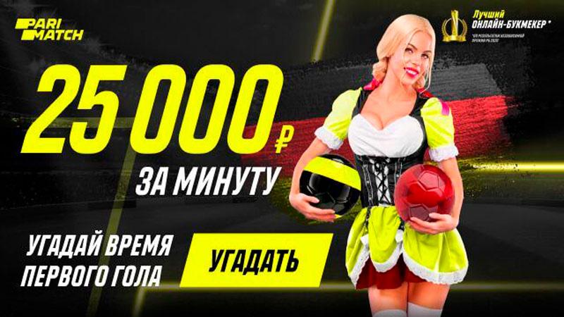 Выиграй до 25 000 рублей с Parimatch на матче Байер — Бавария 6 июня