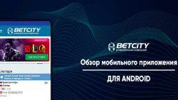 Скачать Betcity на андроид