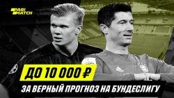 Париматч раздаст до 10 тысяч рублей за верные прогнозы на Бундеслигу