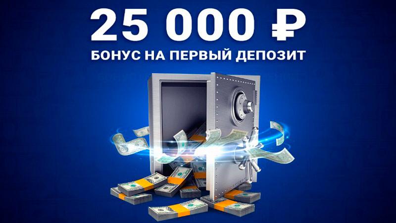 Бонусы за регистрацию в Мостбет