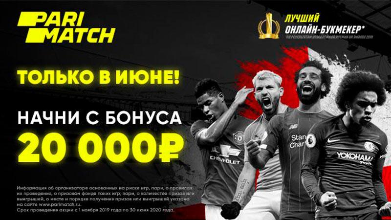 Parimatch подарит до 20 000 рублей новым игрокам в честь возвращение АПЛ