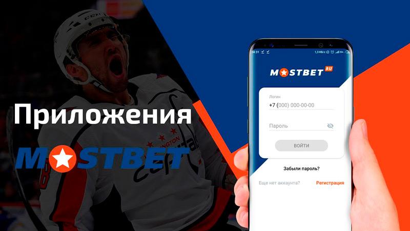 mostbet скачать приложение на андроид