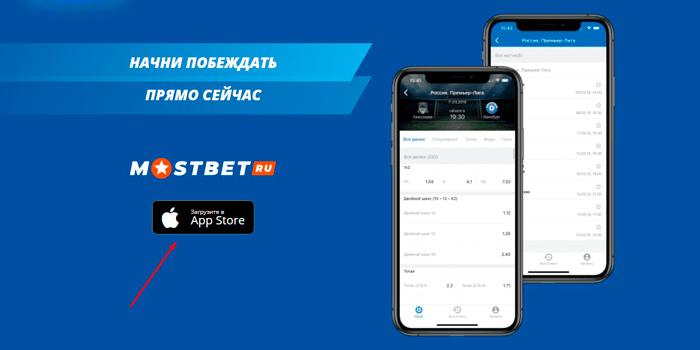 БК Мостбет на айфон