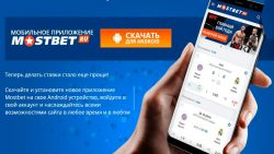 Скачать мобильное приложения БК Мостбет