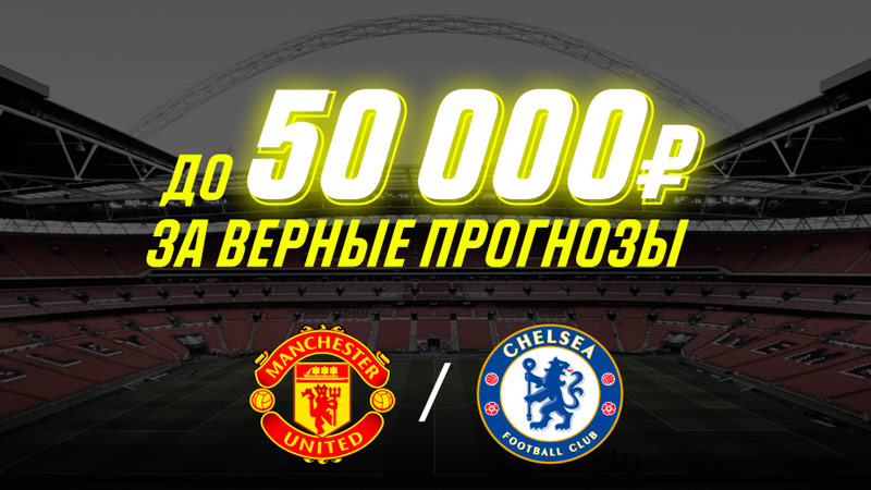 Parimatch подарит до 50 000 рублей за верный прогноз на матч МЮ - Челси