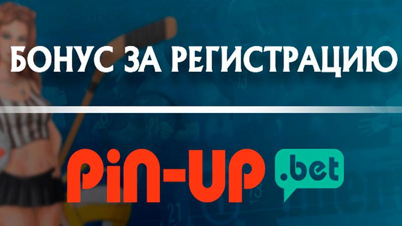 Бонусы за регистрацию в Pin-up