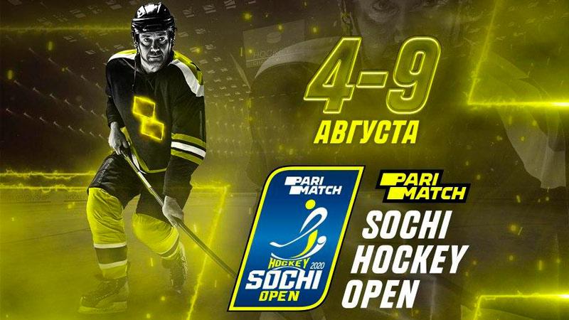 Parimatch стал спонсором Sochi Hockey Open – 2020