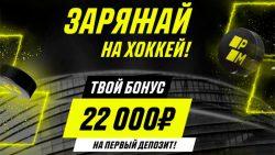 Бонус от Париматч для новых игроков до 22 тысяч рублей