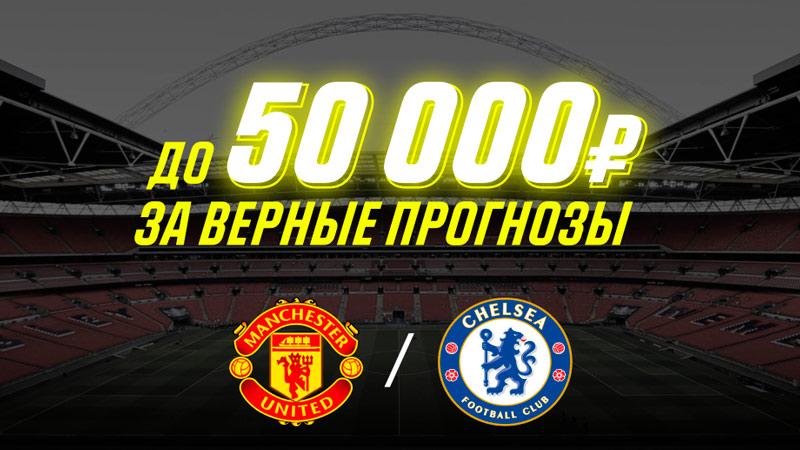 Parimatch подарит до 50 000 рублей за верный прогноз на матч МЮ — Челси