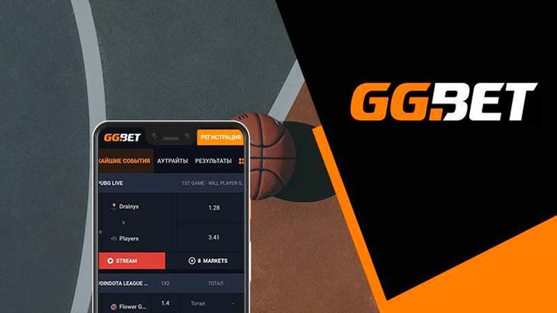 Скачать мобильное приложение БК GGbet