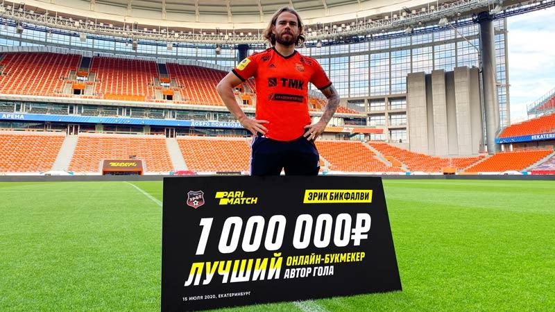 Бикфалви получил миллион рублей от букмекера за гол «Арсеналу» через себя
