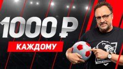 БК Леон подарит 1000 рублей за серию успешных ставок