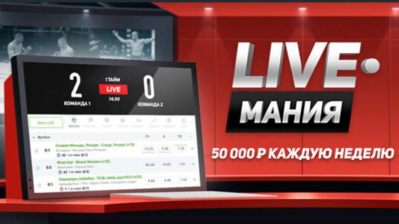 БК Леон запустила акцию live-мания и разыгрывает 50 000 рублей