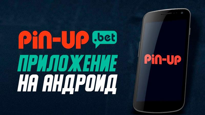 Скачать Pin-up на Андроид
