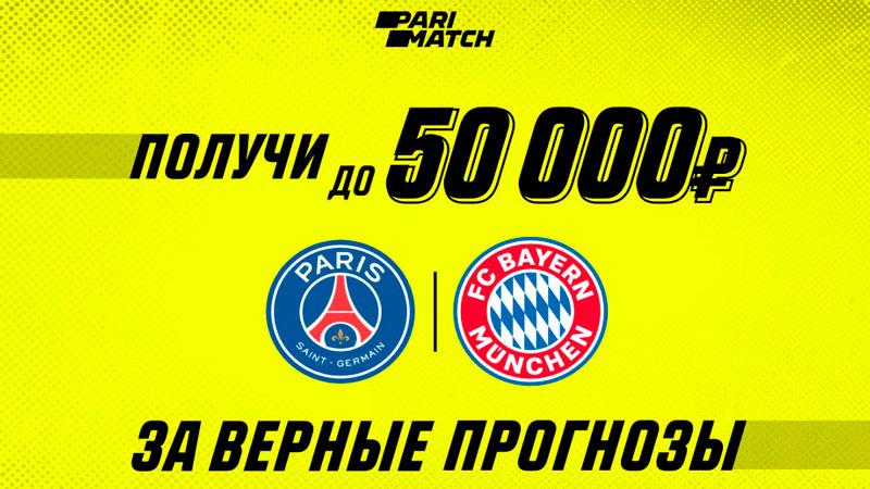 Parimatch подарит до 50 000 рублей за верный прогноз на финал ЛЧ