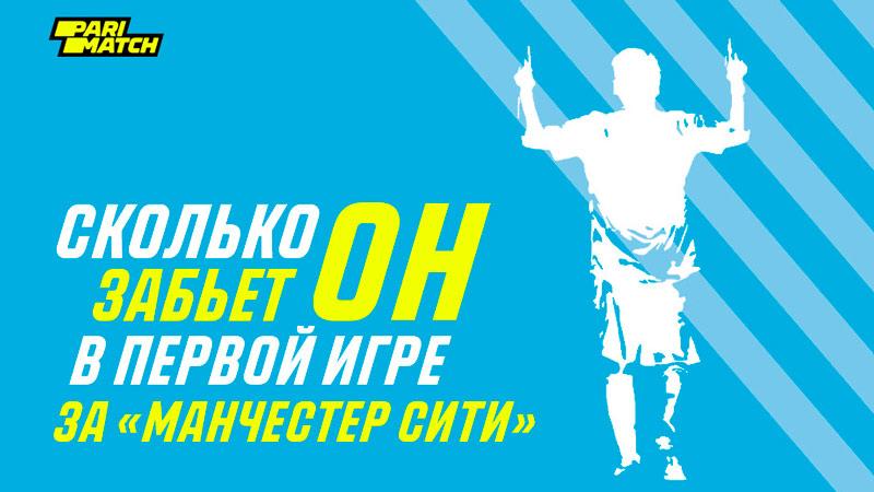 Parimatch разыграет 100 000 рублей на голах Месси за «Манчестер Сити»