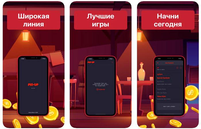 pin up скачать на телефон айфон