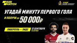 Parimatch разыграет 50 000 рублей на матче Ливерпуль - Лидс