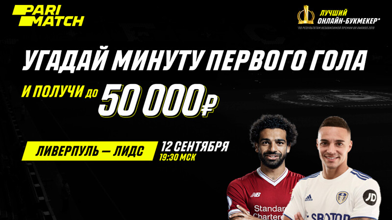Parimatch разыграет 50 000 рублей на матче Ливерпуль — Лидс