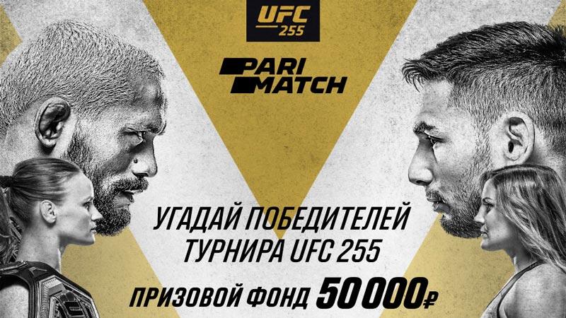 Parimatch запустил конкурс прогнозов на UFC 255 с призовым фондом 50 000 рублей