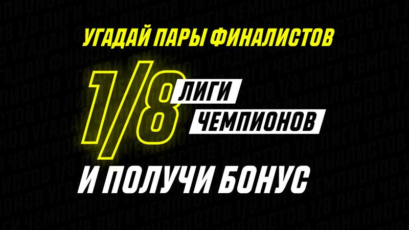 Parimatch разыграет 50 000 рублей на жеребьевке 1/8 финала Лиги Чемпионов