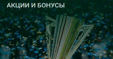 Бонус Betwinner