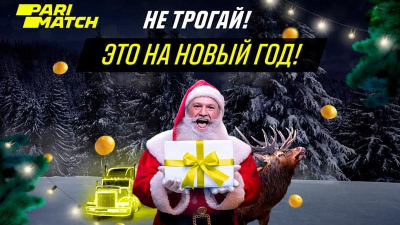 Parimatch подарит клиентам до 900 тысяч рублей
