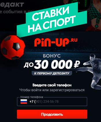 Пин-ап ру регистрация