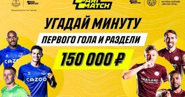 Parimatch разыграет 150 000 рублей на матче «Эвертон — Лестер»