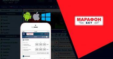 Мобильное приложение БК «Марафон»