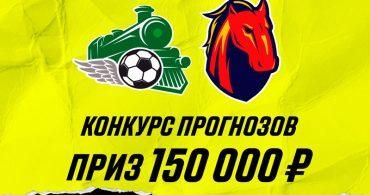 150 000 рублей от Париматч на матче Локомотив - ЦСКА