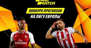 parimatch Лига Европы